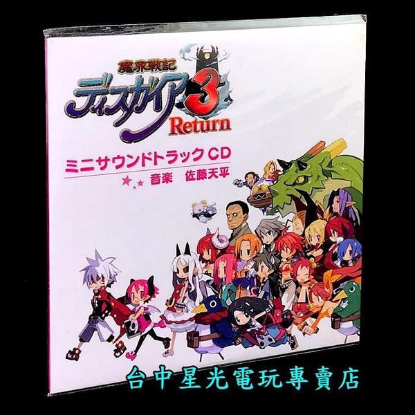 【特典商品 可刷卡】 魔界戰記3 Return 歌曲 原聲音樂CD 全新品【台中星光電玩】