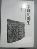 【書寶二手書T4/設計_OAP】字母的誕生_王明嘉