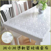 桌布 PVC防水防燙桌布軟質玻璃透明餐桌布塑膠桌墊免洗茶幾墊台布jy【星時代生活館】