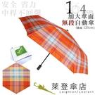 雨傘 萊登傘 加大傘面 不回彈 無段自動傘 格紋布104cm 先染色紗 鐵氟龍 Leighton (亮橘格紋)