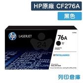 原廠碳粉匣 HP 黑色 CF276A/76A /適用HP LaserJet Pro M404/MFP M428/M404dn/M428fdw