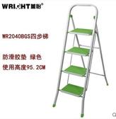 梯子家用折疊二三四步防滑樓梯鋼鐵梯室內樓閣人字梯【德國 四步梯綠色】