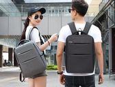 電腦包 商務背包男士雙肩包韓版潮流旅行包休閑女學生書包簡約時尚電腦包   瑪麗蘇