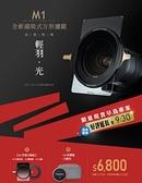 【聖影數位】 SUNPOWER M1 磁吸式方型濾鏡系統 優惠至2021/9/30