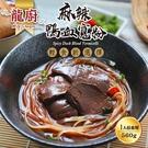 【龍廚】麻辣鴨血寬粉 X1包(560G)