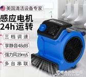衛瑪仕小型地面吹幹機商用地板幹燥除濕吹地機廁所家用吹地面風機 時尚WD