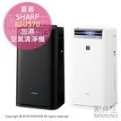 【配件王】日本代購 SHARP 夏普 KI-JS70 加濕 空氣清淨機 負離子 除臭 PM2.5 16坪