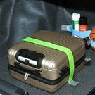 《SAFEBET》亮彩馬卡龍色汽車後行李箱彈性固定帶(80cm)