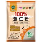 【薌園】100%薏苡仁粉(250公克)
