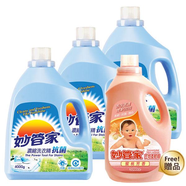 妙管家-抗菌防霉洗衣精4000gx3入(加碼贈:衣物柔軟精3200g)