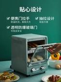 烤箱雙層烤箱家用烘焙多功能迷你小型電烤箱9L 220V LX 雲朵走走