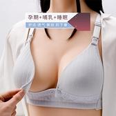 哺乳文胸 孕婦內衣bra哺乳文胸聚攏防下垂懷孕期喂奶純棉上托舒適胸罩薄款 童趣屋 交換禮物