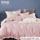3M專利+頂級天絲-床高35cm內可用-加大薄床包枕套三件組-言葉-夢棉屋