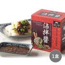 【村家味】毛豆辣味沾拌醬-植物五辛素(微辣)x1盒8包