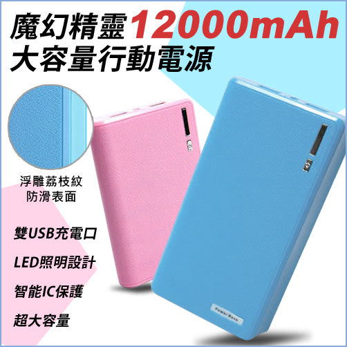 Power Supply 魔幻精靈 12000mAh 大容量行動電源 雙USB 充電 穩定 高速 保固 iPhone HTC SONY 三星