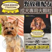 【zoo寵物商城】(免運)(送刮刮卡*2張)烘焙客Oven-Baked》成犬野放雞配方犬糧大顆粒25磅11.3kg/包