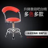 吧台椅圓凳酒吧椅子家用美容凳子靠背高腳椅轉椅前台椅旋轉升降椅