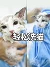 洗貓袋貓咪洗澡袋專用神器貓包套裝防抓咬剪指甲掏耳朵洗浴用品WD 小時光生活館