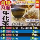 【月中M順生化茶▶10入】買5送1║乾淨俐落 來去自如║養生茶飲 天然草本茶 沖泡茶包 立體茶包