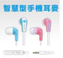 新竹【超人3C】KINYO 智慧型手機耳麥 IPEM-72 3.5mm立體聲接頭,可接iPad/MP3/電腦/隨身聽/收