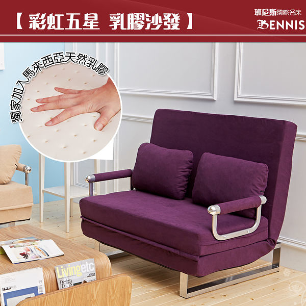 【班尼斯國際名床】~【獨家馬來西亞天然乳膠‧彩虹五星級雙人沙發床】(雙人座、單人睡)