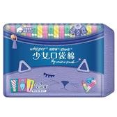 好自在少女口袋衛生棉(淡香棉柔)29cmX18片【愛買】