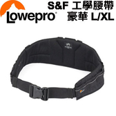 LOWEPRO 羅普 S&F™ Deluxe Technical Belt 豪華工學腰帶 L/XL (立福公司貨)