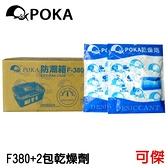 POKA 防潮箱 F-380 +2包POKA乾燥劑 附溼度計 口罩 相機.鏡頭 珠寶. 限購1組 只有宅配.超取一律取消訂單