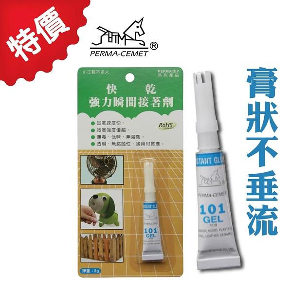 【伯馬DIY】瞬間接著劑 不垂流型 台灣製 膏狀 3g 快乾膠 瞬間膠