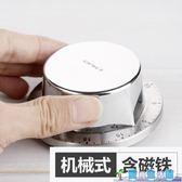 廚房定時提醒學生機械式日本磁鐵鬧鐘計時器LY3905『愛尚生活館』