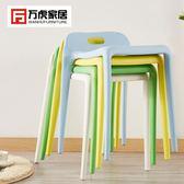 餐廳凳子時尚塑料椅子創意餐桌凳家用高凳加厚成人小板凳現代簡約
