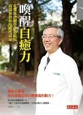 (二手書)喚醒自癒力:花蓮慈濟醫學中心院長高瑞和教你用態度養命