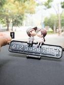 汽車卡通臨時停車卡牌個性創意挪車卡