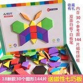 618好康鉅惠 兒童早教邏輯思維拼圖幾何七巧板幼兒拼板