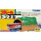 《TOMY》◎PLARAIL鐵路王國系列 -J-01 隧道   /   JOYBUS玩具百貨