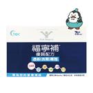 福寧補 優質配方 透析(洗腎)專用 香草 30gx24包