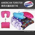 【加購限12樣選2樣,下殺45折】《熊熊先生》Samsonite 新秀麗AT美國旅行者兩用魔術枕頭抱枕U型枕