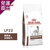 法國皇家 ROYAL CANIN 犬用 LF22 腸胃道低敏配方 6KG 處方 狗飼料【免運直出】