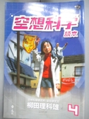 【書寶二手書T5/科學_GGO】空想科學讀本4_談璞, 柳田理科雄