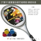 網球拍男女通用碳素復合運動訓練拍拍包帶線網球吸汗帶TA7195【極致男人】
