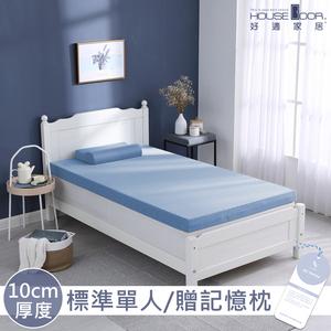 House Door 防螨保護表布記憶床墊10cm超值組-單人3尺雪花藍