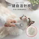 貓梳子去浮毛專用梳子貓用梳毛刷神器寵物英短長毛短毛狗狗脫毛梳 樂活生活館