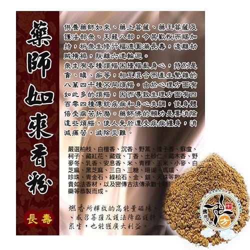 藥師如來  煙供粉 +消業障火供紙10張10公分+甘露丸套組 【十方佛教文物】