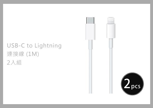 【2入組】Apple適用 USB-C to Lightning 連接線 1M (適用iPhone 12系列)