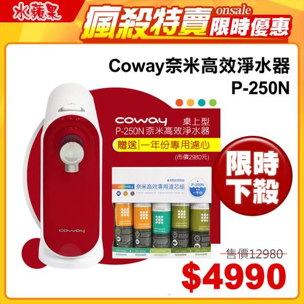 水蘋果【分期0利率】~優惠檔次~ Coway奈米高效淨水器 P-250N (桌上型DIY) 限時買就送一年濾心