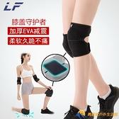 舞蹈護膝女士運動跳舞專用練功瑜伽兒童跪地防摔訓練膝蓋關節護套【勇敢者】