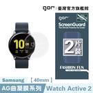 【GOR保護貼】三星 Watch Active2 霧面膜 AG曲凝膜 40mm/44mm 手錶軟膜 兩片裝 PET 保護膜 正膜 現貨