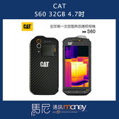 (免運+12期0利率) CAT S60 三防軍規智慧手機/熱感應紅外線/4.7吋螢幕/32GB【馬尼行動通訊】