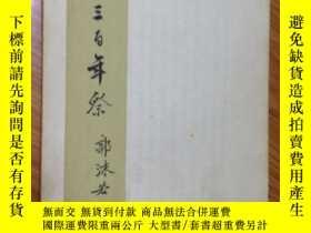 二手書博民逛書店罕見《甲申三百年祭》----1954年白皮版不多!Y165024