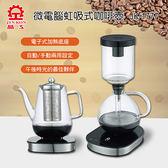 晶工虹吸式電咖啡壺JK-1777 - 加送養生壺【愛買】